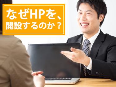 なぜHPを、開設するのか?